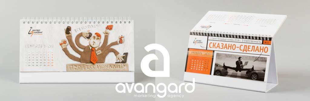 корпоративные календари купить